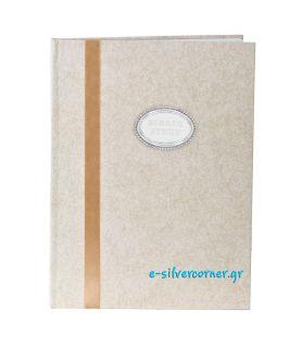 Βιβλίο Ευχών Γάμου Εκρού με Ασήμι και Σατέν Κορδέλα