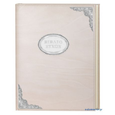Beige Guest Book with Silver Embellishments and Swarovski Rocks